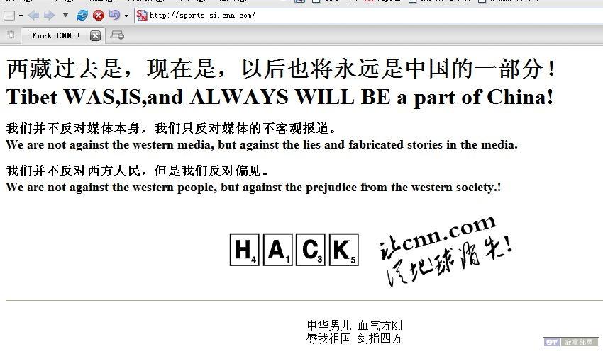 CNN网站被中国黑客攻陷