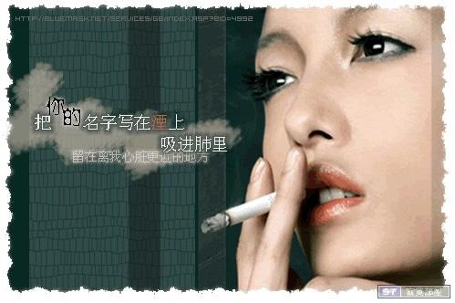 把你的名字写在烟上.吸进肺里……